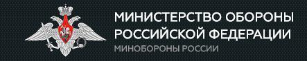 Личный кабинет военнослужащего Министерства Обороны РФ: вход, регистрация, создание расчетных листков